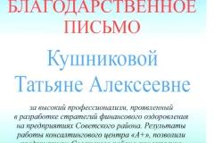 Благодарственное письмо от Главы Советского района