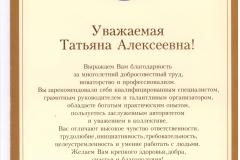 благодарность Думы Тюм.обл