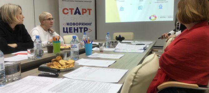 11.12.18 Рабочая группа, созданная из членов Координационного совета по развитию малого и среднего предпринимательства при Главе  города Ханты-Мансийска,  провела свое первое заседание в Коворкинг центре «СТАРТ»
