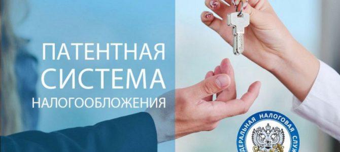 С 01.01.2021 года изменилась патентная система налогообложения.